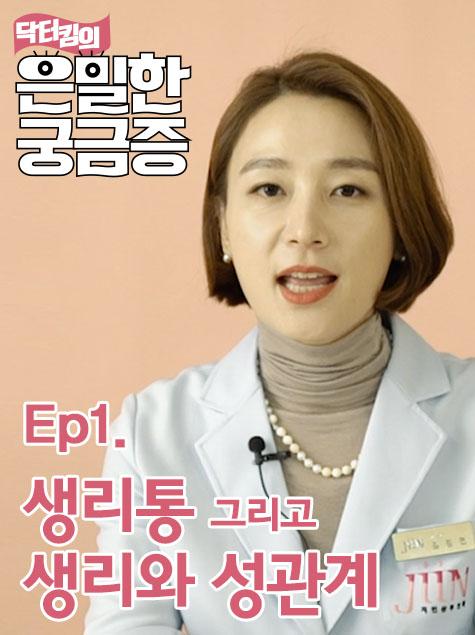 [닥터킴의 은밀한 궁금증] 생리가 궁금해