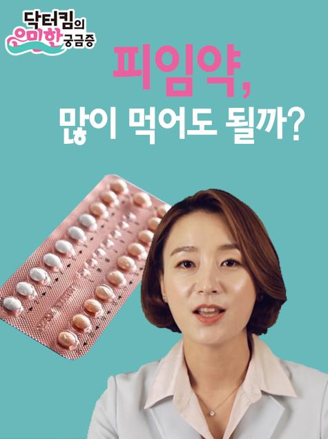 피임약, 많이 먹어도 될까?[닥터킴의 은밀한 궁금증 Ep.10]
