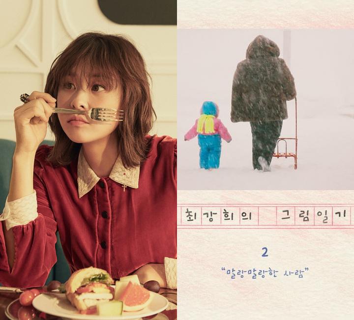 최강희의 그림일기 1~3장