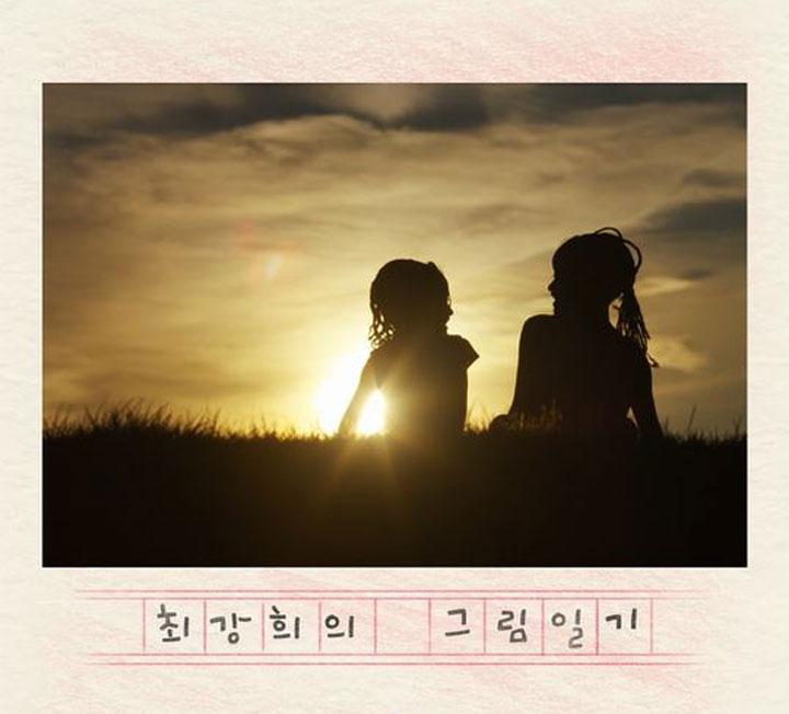 최강희의 그림일기 7~9장