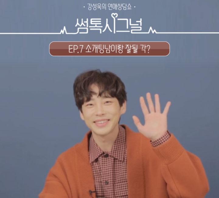 썸톡시그널 EP7 소개팅남이랑 잘될 각?