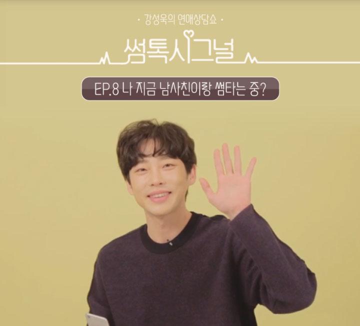 썸톡시그널 EP8 나 지금 남사친이랑 썸타는 중?