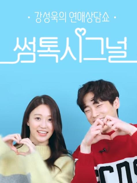 썸톡시그널 EP14 선톡의 기술 (feat. 서지혜)