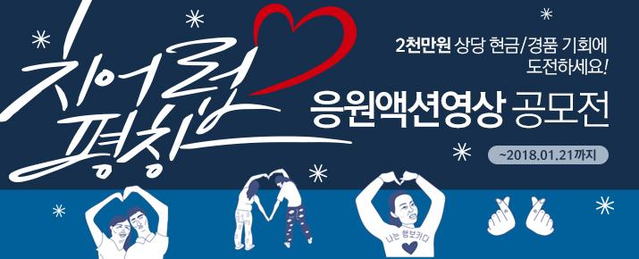 [치어럽 평창] 2018 동계올림픽 응원 캠페인