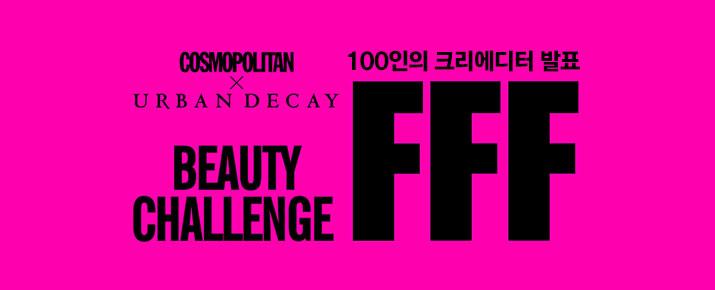 크리에이터 선발 프로젝트 FFF BEAUTY CHALLENGE 결과 발표