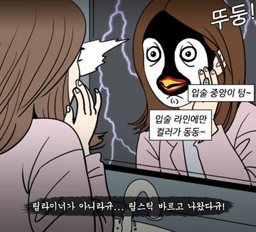 [코스모 생활밀착형 공감툰 1화]