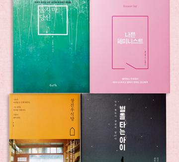 봄날에 읽기 좋은 책 21 | 코스모폴리탄 (COSMOPOLITAN KOREA)