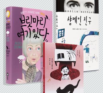 마스터들의 신작 소설이 드디어!! ::독서, 도서, 책, 신작, 소설, 유리문안에서, 브릿마리여기있다, 샴페인친구, 코스모폴리탄, COSMOPOLITAN