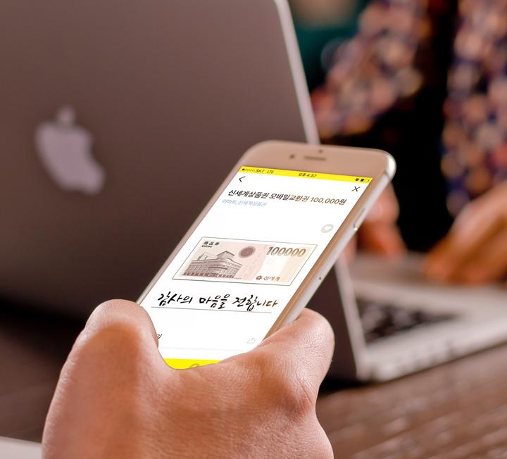 바야흐로 스마트폰으로 고마운 마음을 전하는 시대. 당신의 선물하기 레벨은? ::카카오톡, 선물, 연애, 아이스크림, 피자, 치킨, 스타벅스, 케이크, 코스모폴리탄, COSMOPOLITAN