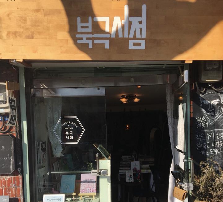 """""""아무도 책을 읽지 않는 시대""""라는 자조는 옛말일지도 모른다. 서울부터 제주까지 고유한 독립 서점이 카페처럼 생겨나고 있다. 올해 열린 '서울국제도서전'엔 무려 20만 명의 관람객이 찾았다. TV에선 좋은 책을 읽고 토론하는 장을 넘어 자기만의 책을 만드는 법을 알려준다. 다시 '책'의 시대가 오는 걸까? 코스모가 지금 서울 사람들의 '독서 생활'을 탐구했다."""