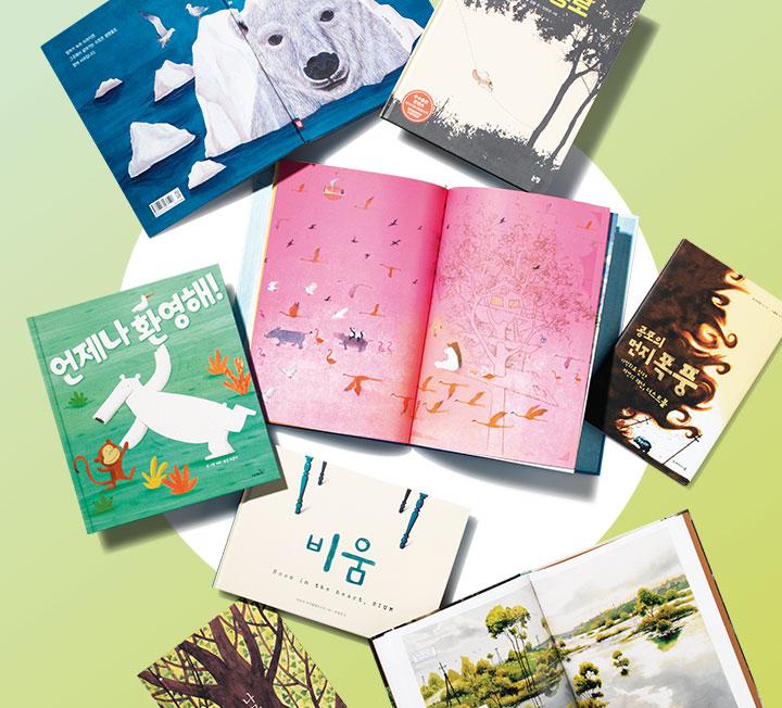 우리가 알아야 할 환경에 대한 모든 것은 아이들이 보는 그림책에 모두 담겼다. 환경문제를 더 이상 외면하면 안 되는 이유를 재미있고 아름답게 풀어낸 '그린 북'을 코스모가 꼽았다. 남녀노소 모두가 보면 좋은 책들이다.
