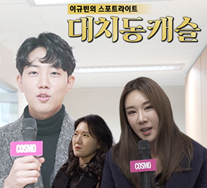 김주영 실사판 입시 코디부터 예서 닮은 서울의대생까지! 드디어 그들이 입을 열었다.