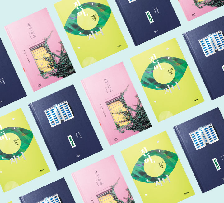소년에서 어른으로, 슬픔에서 애도로, 절망에서 희망으로. 여자의 시선을 담은 책을 꼽았다. ::도서, 라이프, 책, book, 도서추천, 여성도서, 컬쳐, 코스모폴리탄, COSMOPOLITAN