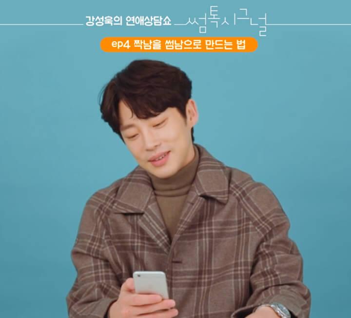 푸드덕 매력남 강성욱의 연애 상담쇼, 썸톡시그널 4탄. 짝사랑하는 그 남자의 마음이 궁금하다면 이번 편을 놓치지 마세요.