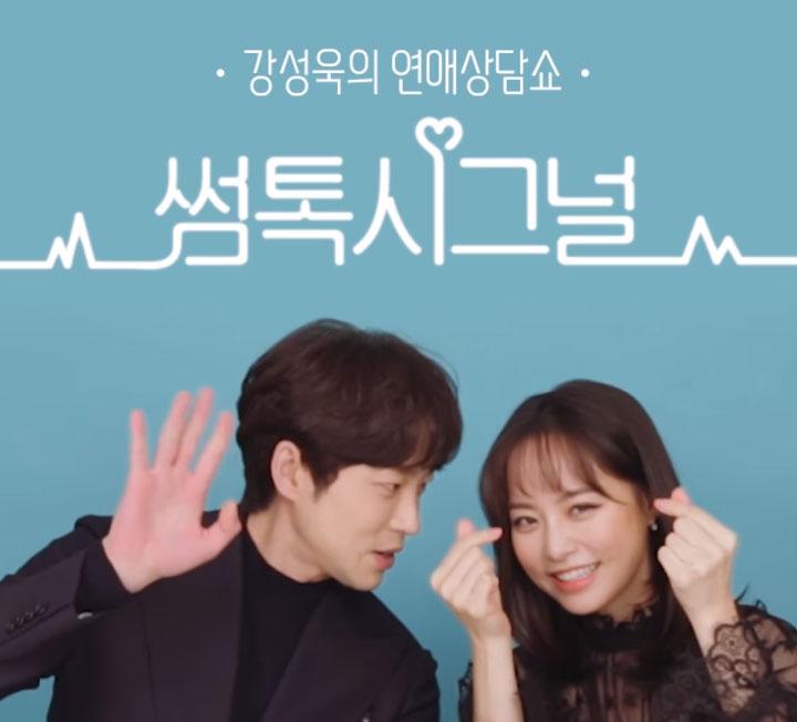 썸톡시그널에 '건대 여신' 배윤경이 떴다. 배윤경에게 강성욱이란?